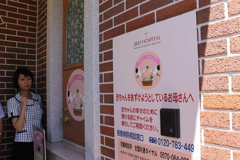 Jikei Hospital in Kumamoto