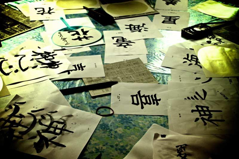 calligraphy kanji characters