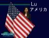 Lu-USA
