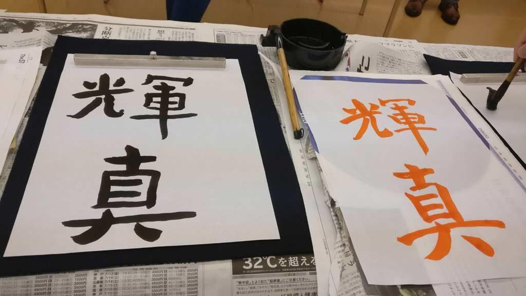 Shaima written in Kanji